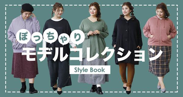 3Lモデルのスタイルブック