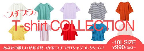 プチプラTシャツ